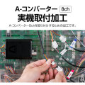 A-コンバーター8ch 実機取付加工【A-コンバーター8chでハーネスが対応していないお客様向け/2ch・4chでも使用可能】