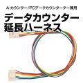 データカウンタ-延長ハーネス【A-カウンター・PCデータカウンター専用】