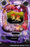 CR雀鬼〜桜井章一伝説〜Light ver.