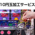 10円玉加工サービス