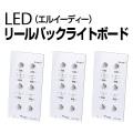 電球切れの悩みを解決!2色から選べる!LEDリールバックライトボード 1台分