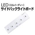 電球切れの悩みを解決!2色から選べる!LEDサイドバックライトボード