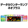 【スロット用】新品データカウンターランプ ネオプラス ※SALE品