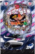 エース電研 CR押忍!!空手部 激闘編MNA 中古パチンコ実機