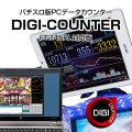 【FT245RL対応版】PCデータカウンター DIGI-COUNTER デジ・カウンターソフトウエア【実機配信に最適な、あなただけのオリジナルカウンター】
