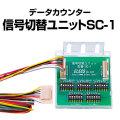 データカウンター 信号切替ユニット SC-1