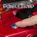 【スロット用】クイック電源スイッチ 【手元で電源ON/OFF】 あなたの実機をもっとかっこよく。もっと便利に。