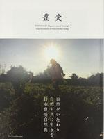 豊受カタログ2016:-ホメオパシージャパンの正規販売店レメディ.com