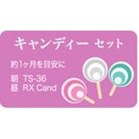 キャンディーセット|レメディ.com ホメオパシージャパン正規販売店
