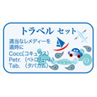 トラベルセット|レメディ.com ホメオパシージャパン正規販売店