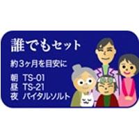 誰でもセット|レメディ.com ホメオパシージャパン正規販売店