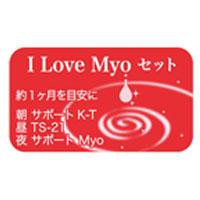 I Love Myo セット|レメディ.com ホメオパシージャパン正規販売店
