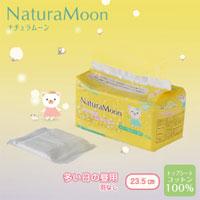 生理用ナプキン ナチュラムーン|レメディ.com