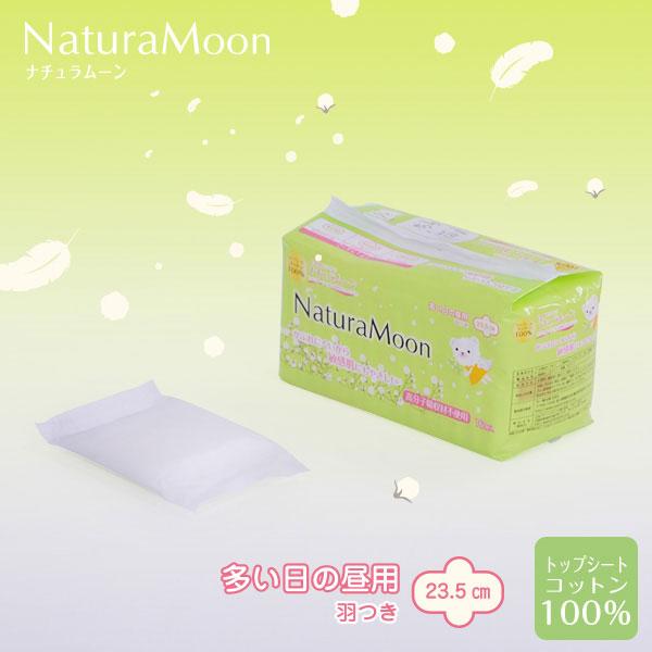 生理用ナプキン ナチュラムーン|レメディ.com ホメオパシージャパン正規販売店