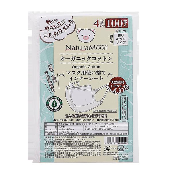 オーガニックコットンインナーシート(マスク用)<100枚入り>