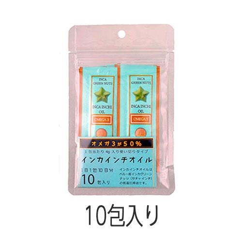 インカインチオイル4g (10包セット)