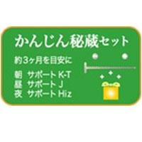 かんじん秘蔵セット|レメディ.com ホメオパシージャパン正規販売店