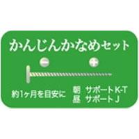 かんじんかなめセット|レメディ.com ホメオパシージャパン正規販売店