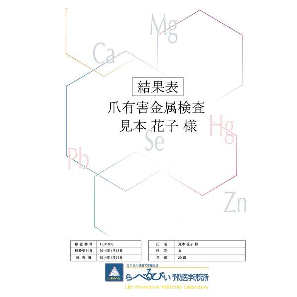 爪有害金属検査|レメディ.com ホメオパシージャパン正規販売店