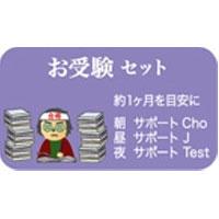 お受験セット|レメディ.com ホメオパシージャパン正規販売店