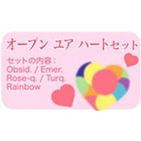 オープン ユア ハートセット|レメディ.com ホメオパシージャパン正規販売店