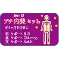 プチ内美セット|レメディ.com ホメオパシージャパン正規販売店