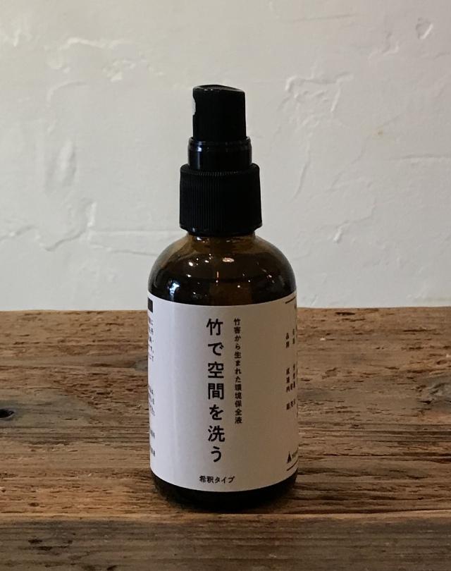 竹で空間を洗う 環境保全液(希釈タイプ)50ml