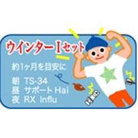 ウィンターIセット|レメディ.com ホメオパシージャパン正規販売店