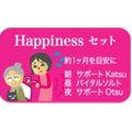 Happinessセット|レメディ.com ホメオパシージャパン正規販売店