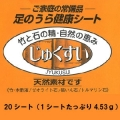 足裏シート|ホメオパシージャパン正規販売店レメディ.com