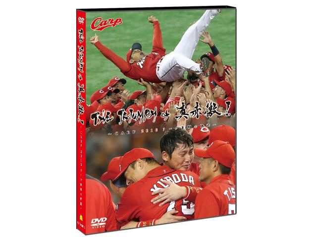 残りわずか!【DVD】THE TRIUMPH of 真赤激!~CARP2016リーグ制覇の軌跡~