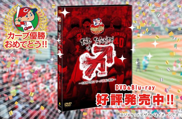【DVD】The Triumph of 力舞吼!  〜CARP2017 リーグ連覇の軌跡〜