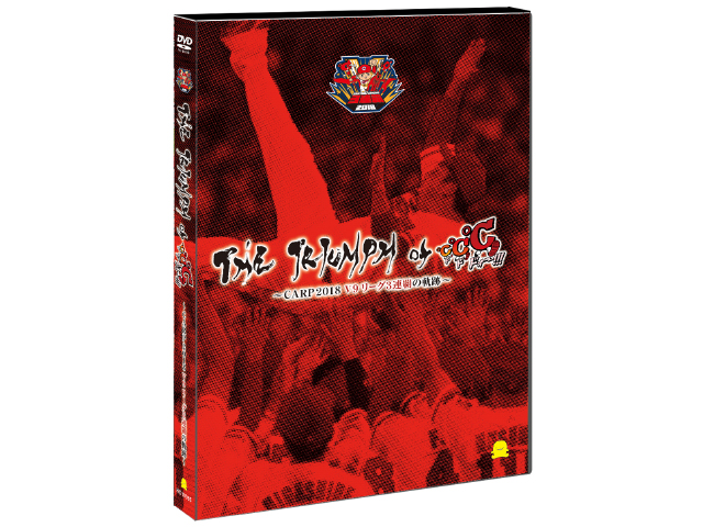 DVD THE TRIUMPH of ℃℃℃~CARP2018 V9 リーグ3連覇の軌跡~