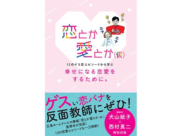 恋とか愛とか(仮) 幸せになる恋愛をするために。~12のゲス恋エピソードから学ぶ~