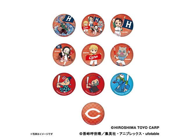 【期間限定】広島東洋カープ×鬼滅の刃 シークレット缶バッジ10種