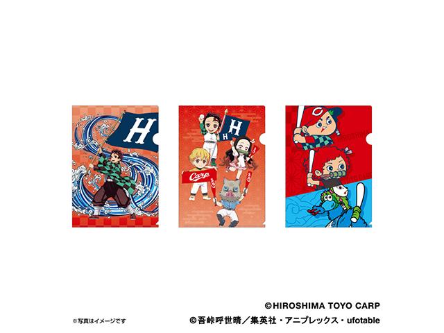 【期間限定】広島東洋カープ×鬼滅の刃 クリアファイル(3枚セット)