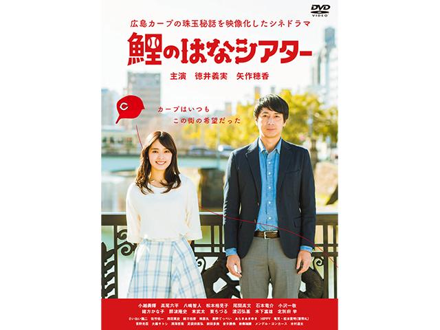 【DVD】鯉のはなシアター ~広島カープの珠玉秘話を映像化したシネドラマ~