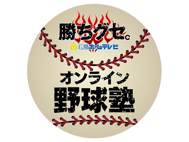 勝ちグセ。オンライン野球塾 【二刀流コース/スイッチヒッター】