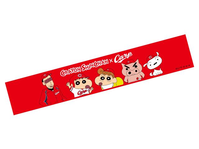残りわずか!クレヨンしんちゃん&カープコラボ タオルマフラー