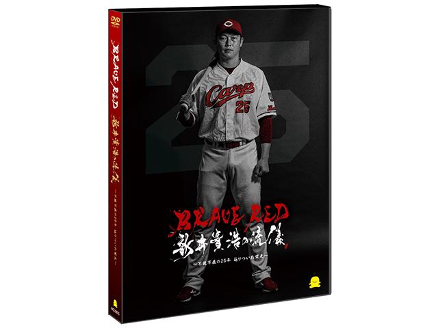 DVD BRAVE RED 新井貴浩の流儀 ~不撓不屈の20年 辿りついた栄光~