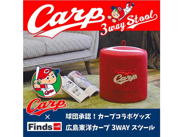 【好評販売中!】広島東洋カープ 3WAYスツール
