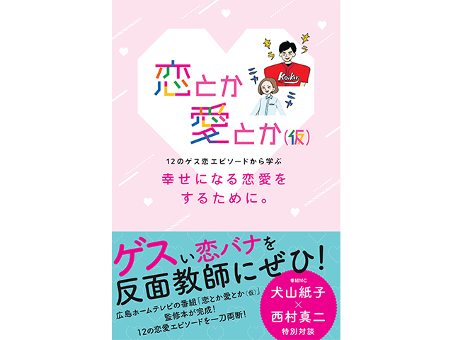 【先行予約受付中】恋とか愛とか(仮) 幸せになる恋愛をするために。~12のゲス恋エピソードから学ぶ~