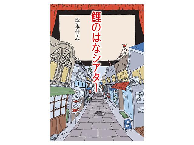 【小説】鯉のはなシアター