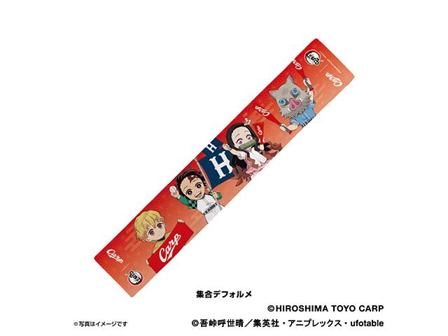 【期間限定】広島東洋カープ×鬼滅の刃 マフラータオル