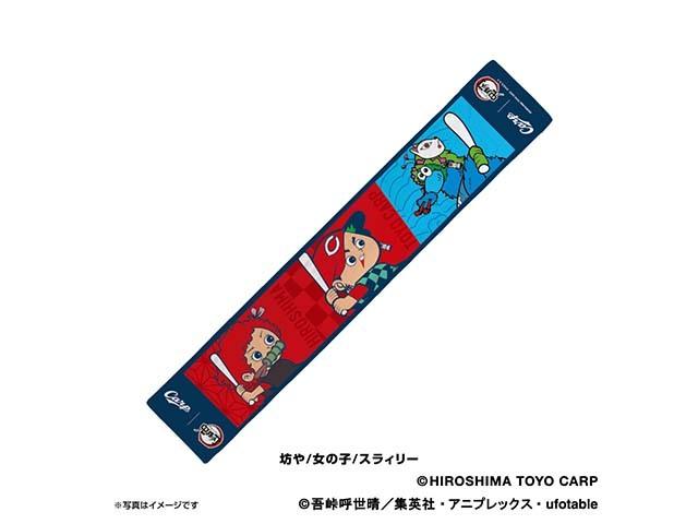 【10/21までの限定グッズ】広島東洋カープ×鬼滅の刃 マフラータオル