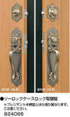 長沢製作所 古代 ツーロックケースロック取替錠<即納品>