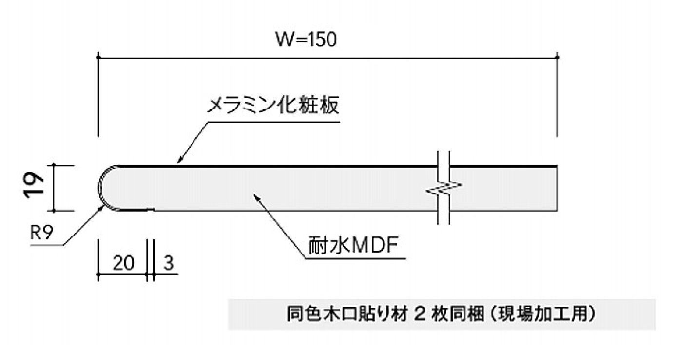 アイカ カウンター ポストフォーム NPA 幅150mm 長さ1810mm 厚み19mm