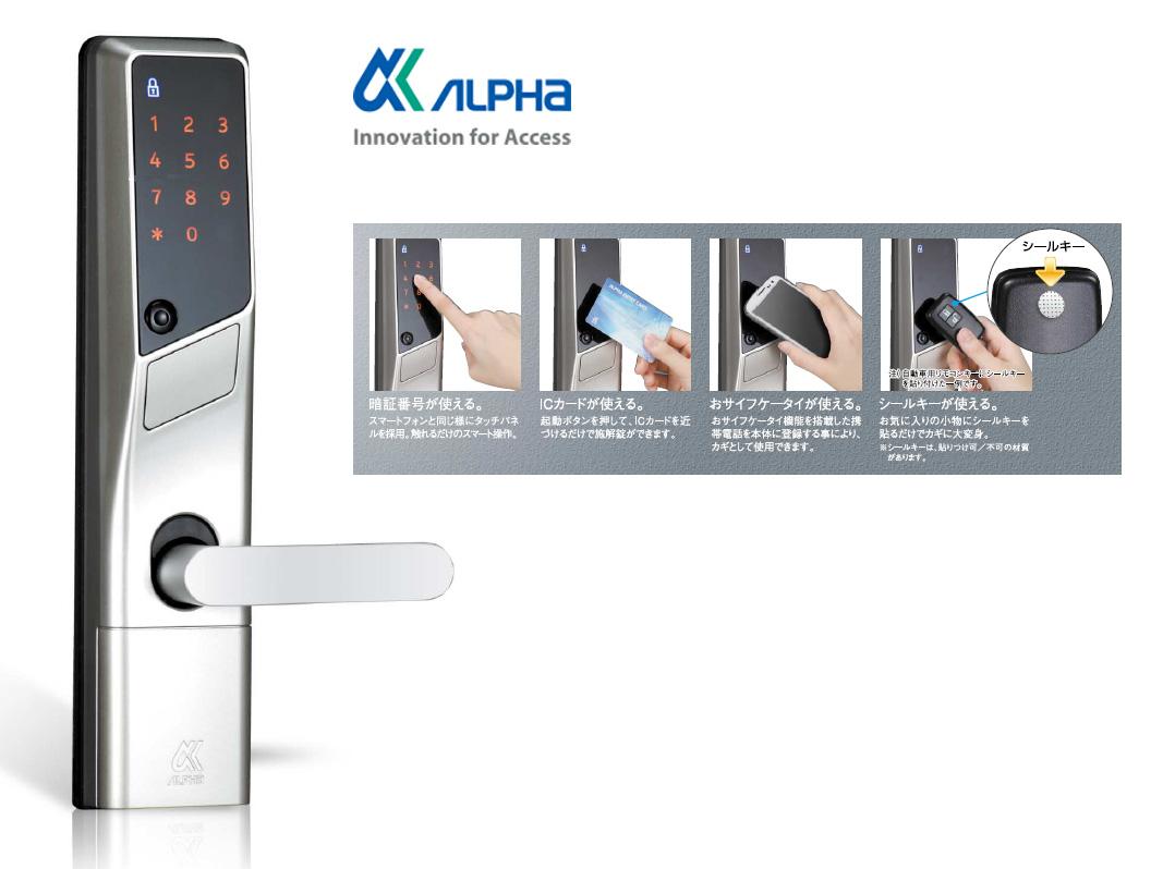 edロック PLUS WS200-00 アルファ ALPHA 暗証番号/ICカード機能搭載型玄関錠《C-05-4》