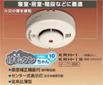 ニッタン 住宅用火災警報器けむタンちゃん10年音声 KRH-1