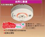 ニッタン 住宅用火災警報器ねつタンちゃん10年音声 CRH-1